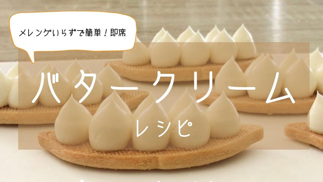 バタークリームレシピ